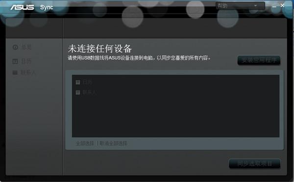 华硕同步(ASUS Sync) v1.0.83