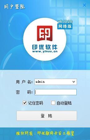 印优图文广告管理软件 7.4.2 官方版