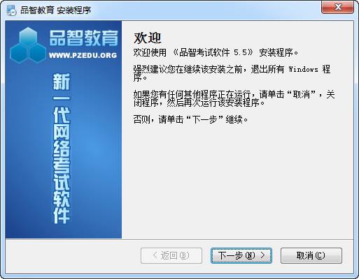 品智考试软件 v7.0.1.0官方版
