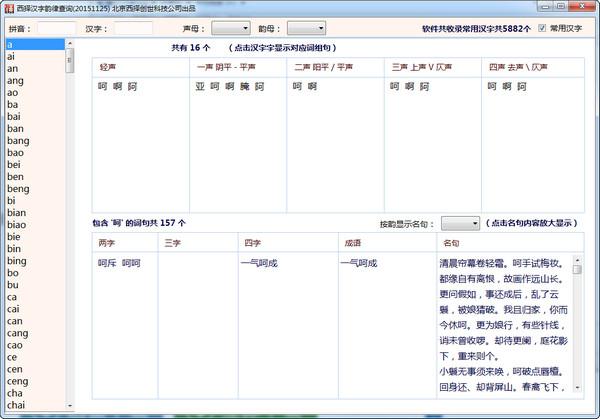 西择汉字韵律查询软件