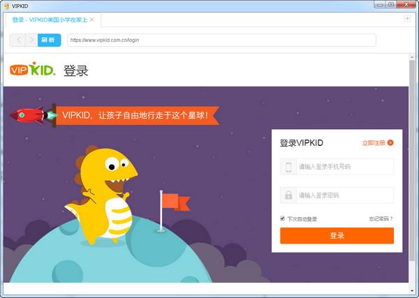 vipkid英语电脑客户端 v1.02官方版