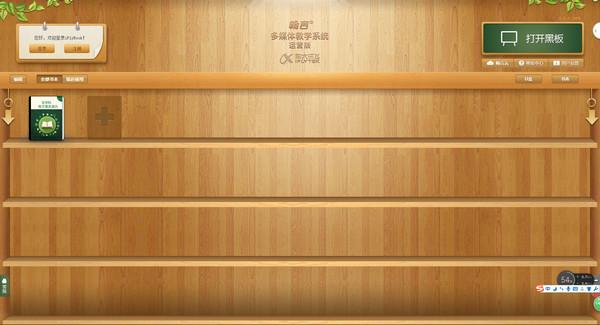 畅言交互式多媒体教学系统(iFlyBook)