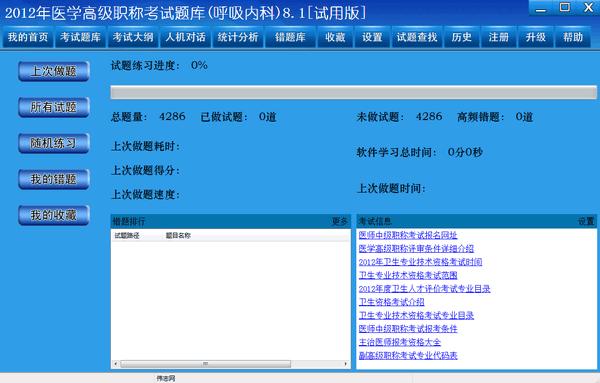 医学高级职称考试系统 v8.1