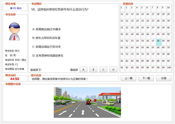 b2科目一模拟考试_非同驾考科目一模拟考试下载_非同驾考科目一模拟考试官方下载 ...