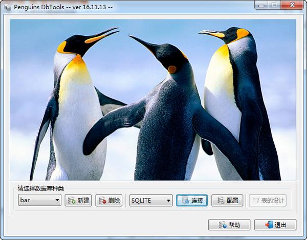 Penguins DbTools(数据库转换软件) v16.11.13绿色版