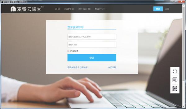 麦獭云课堂教师端 v2.0.5官方版