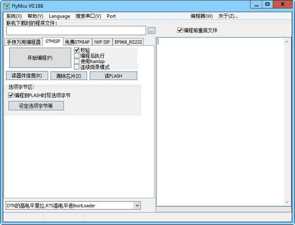FlyMcu仿真软件 V0.188官方版