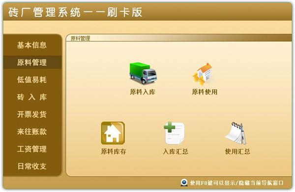 科羽砖厂管理系统 8.0 官方刷卡版