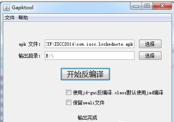 APK反编译工具(g...