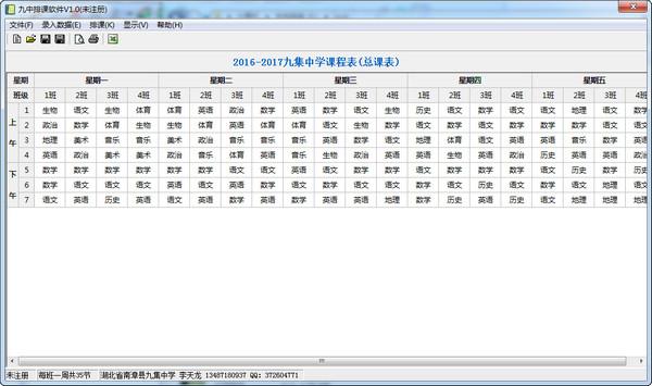 九中排课软件 v1.0