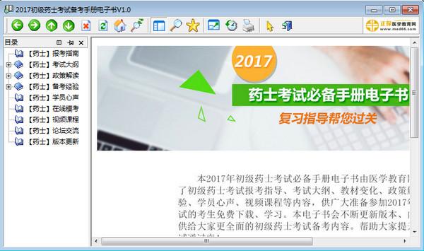 2017初级药士考试备考手册电子书