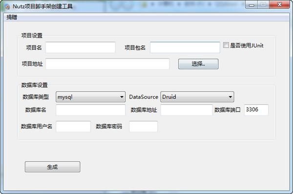 Nutz项目脚手架创建工具 v1.0免费版