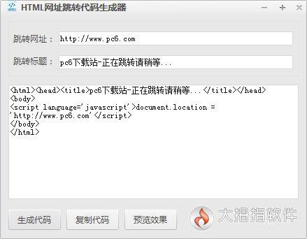 HTML网址跳转代...
