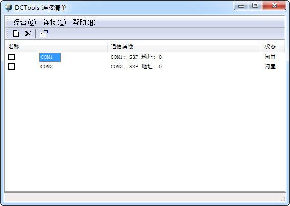 开关电源软件(DCTools) 1.11.3 中文版