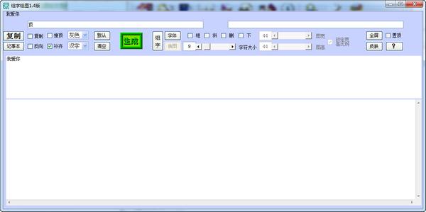 组字组图软件 v1.4免费版