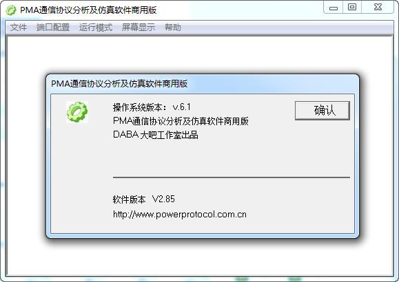 PMA通信协议分析及仿真软件 2.85 商用免费版