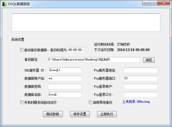 OSQL数据服务 v1.0.0.8绿色版