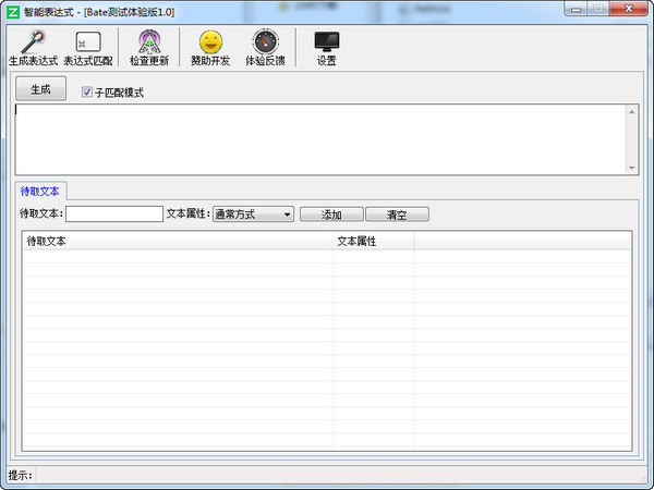 智能表达式 v1.0免费版