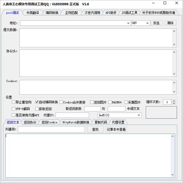 人善帝王心模块专用调试工具 v1.6免费版