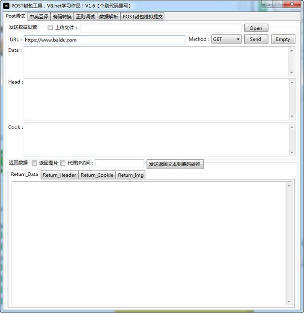 POST封包工具 v1.6免费版