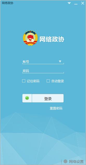 海淀网络政协PC客户端 6.2.8.5