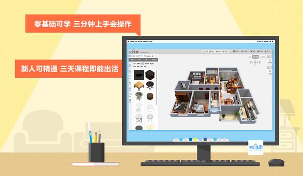 三维家3d云设计...