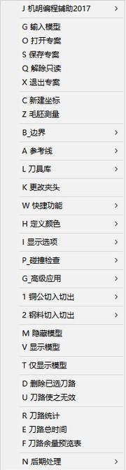 PowerMILL右键菜单与工具栏 V1.0免费版