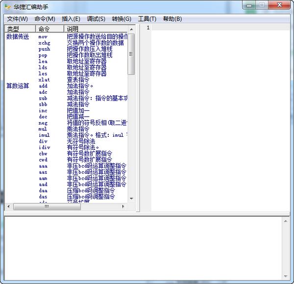 华捷汇编助手 v1.0免费版