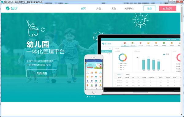知了幼儿园一体化管理平台 v1.0.0官方版