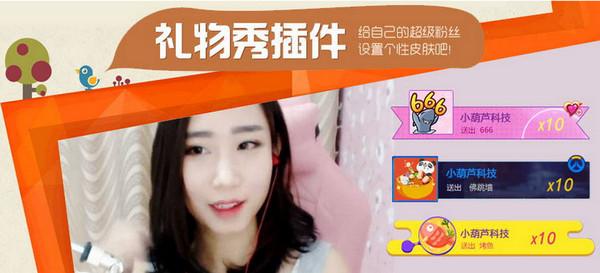 小葫芦熊猫礼物秀插件 v1.2.15官方版