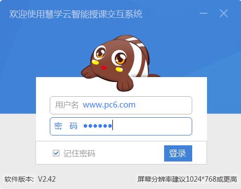 慧学云智能授课交互系统 V2.4.2官方版