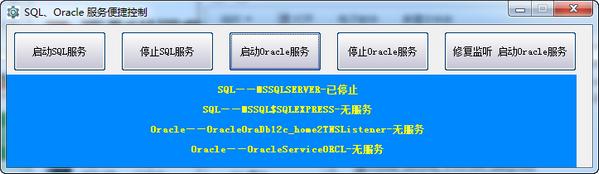 SQL、Oracle服务便捷控制 v1.0免费版