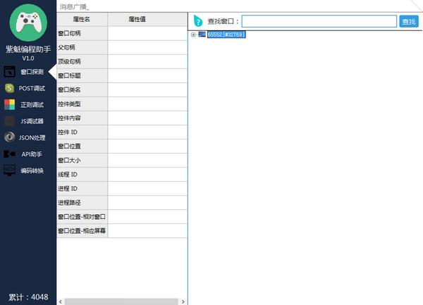 紫魁编程助手 1.0 免费版