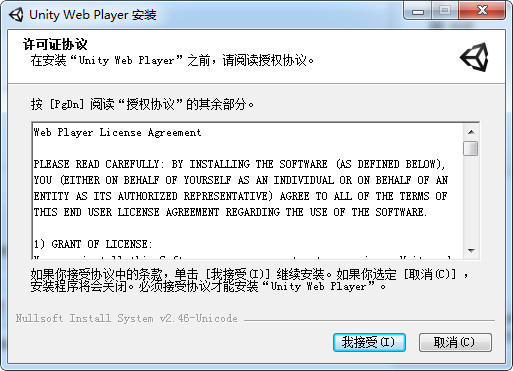 Unity Web Player(Unity网络播放器) v5.3.8.0官方最新版