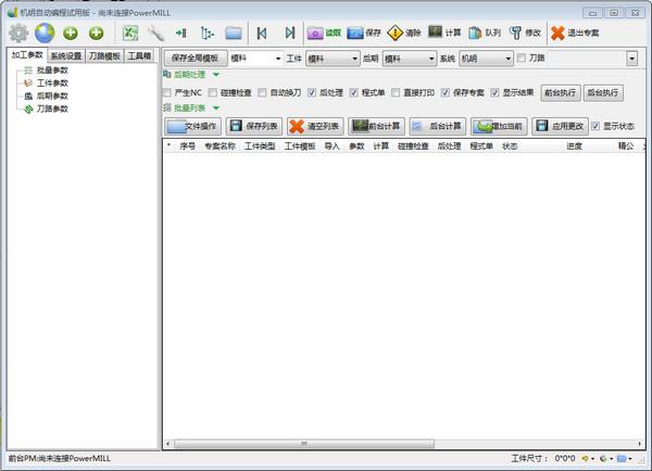 机明自动编程试用版 v16.10.16.0官方版
