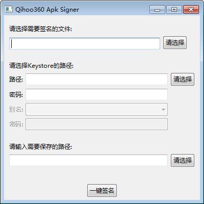 360apk签名工具(qihoo360 apk signer) v1.0官方版