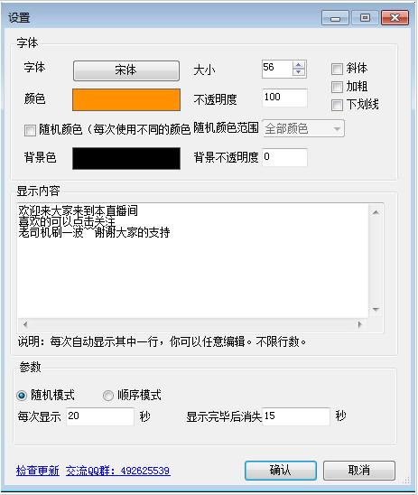 OBS自动发言文字源插件 v1.1绿色版