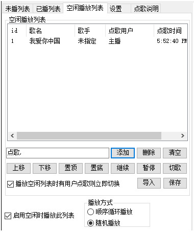 小葫芦熊猫TV点歌插件 v3.2.2绿色版