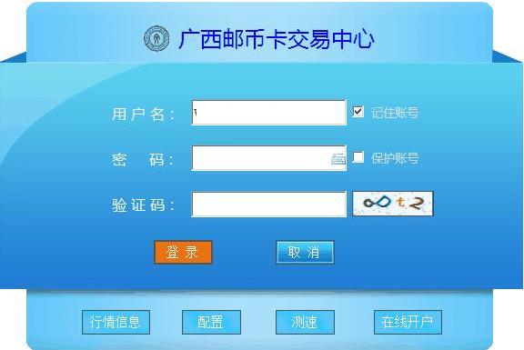 广西邮币卡交易中心客户端 5.1.2.0 官方版
