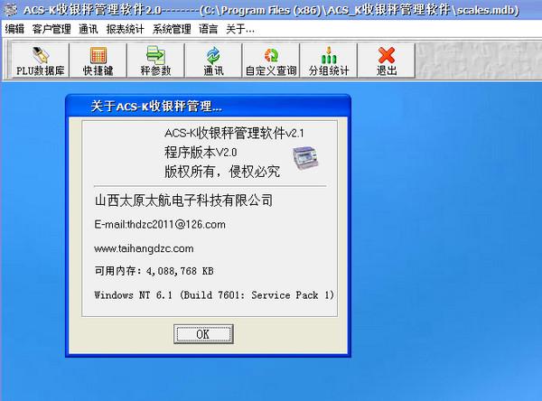 太行电子称管理软件 2.0 官方版