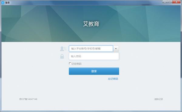 艾教育PC客户端 v3.0.0.0官方版