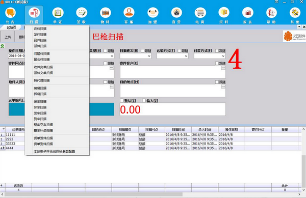 火云快递管理软件KD110