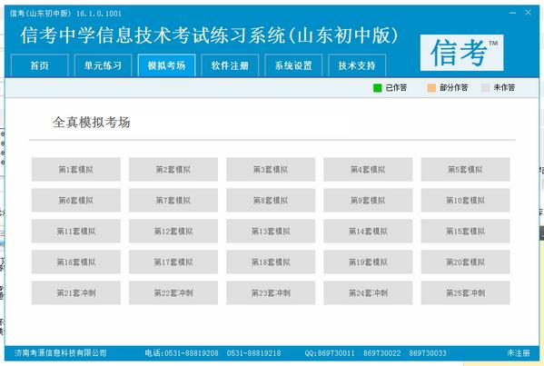 信考中学信息技术考试练习系统 v16.1.0.1007山东初中版