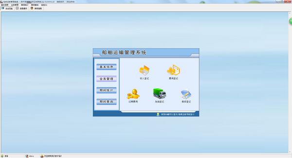 船舶运输管理系统 1