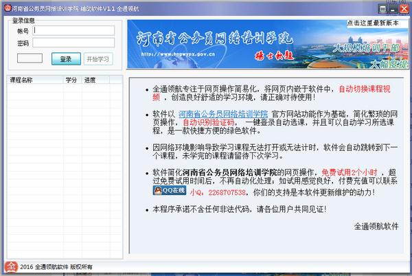 河南省公务员网络培训辅助软件 1.1