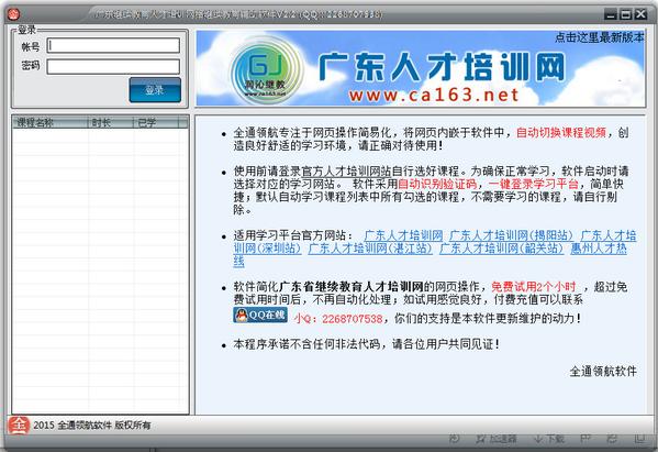 广东继续教育人才培训网络辅助软件 2.2