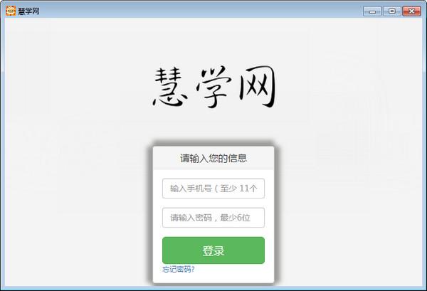 栖霞慧学网