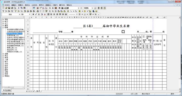 华表模板设计器 5.3.8.0620