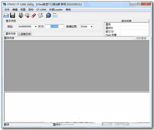ST-LINK Utility V3.1.0中文汉化版