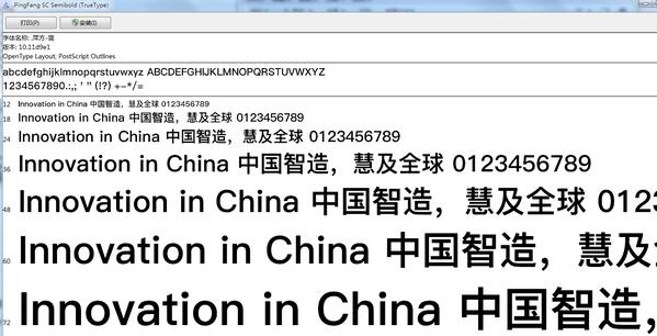苹果苹方字体v1.0